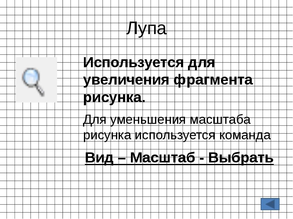 Овал Используется для рисования кругов или овалов. Можно выбрать формат рисуе...