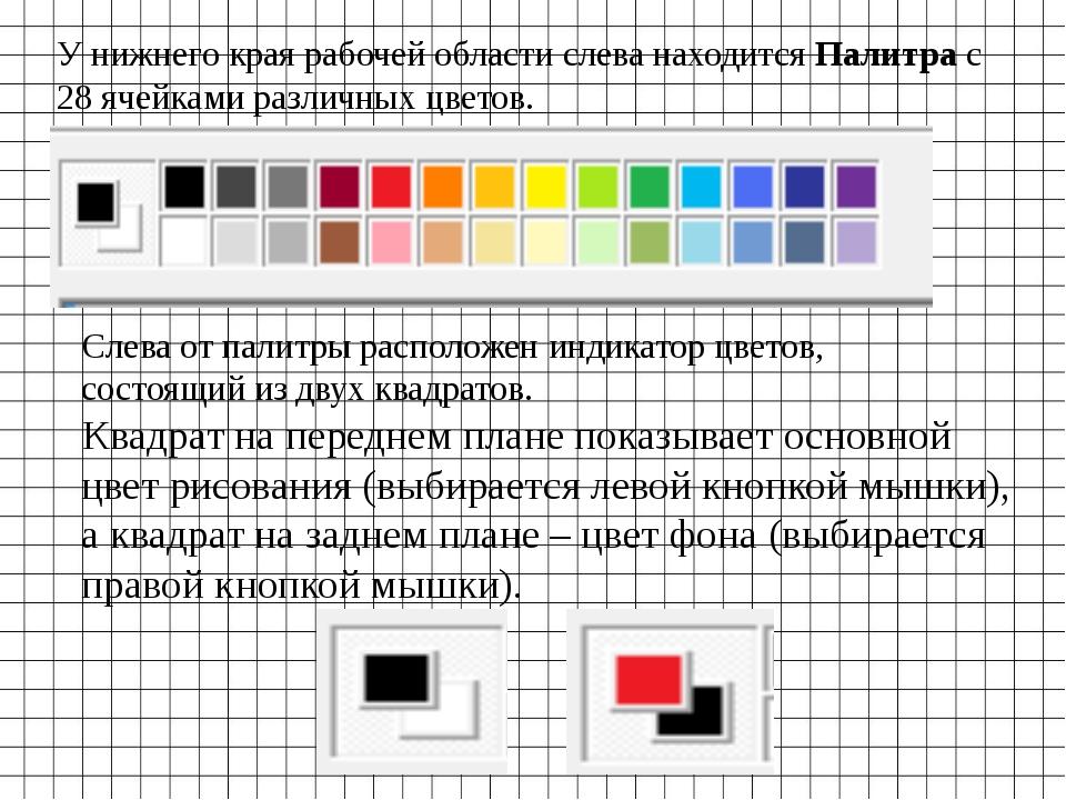 У нижнего края рабочей области слева находится Палитра с 28 ячейками различны...
