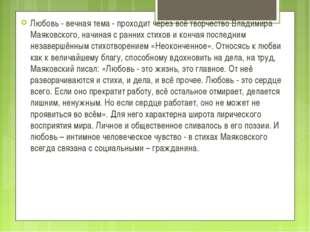Любовь - вечная тема - проходит через всё творчество Владимира Маяковского, н