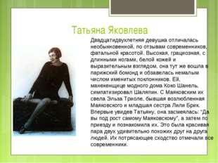 Татьяна Яковлева Двадцатидвухлетняя девушка отличалась необыкновенной, по отз