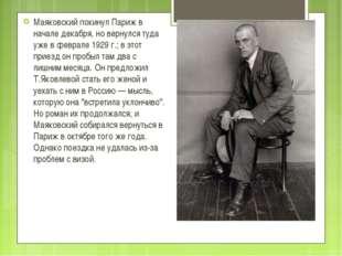 Маяковский покинул Париж в начале декабря, но вернулся туда уже в феврале 192