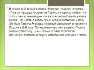 В начале 1929 года в журнале «Молодая гвардия» появилось «Письмо товарищу Кос