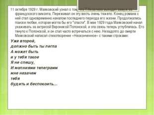 11 октября 1929 г. Маяковский узнал о том, что Т.Яковлева выходит замуж за фр