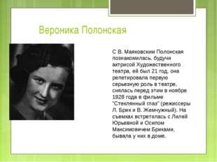 Вероника Полонская С В. Маяковским Полонская познакомилась, будучи актрисой Х