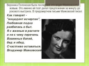 Вероника Полонская была последней, кто видел Маяковского живым. Это именно ей