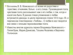 Вся жизнь В. В. Маяковского со всеми её радостями и горестями, отчаянием, бол