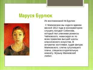 Маруся Бурлюк Из воспоминаний М.Бурлюк: С Маяковским мы ходили вдвоем весной