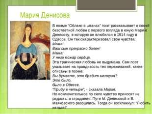 """Мария Денисова В поэме """"Облако в штанах"""" поэт рассказывает о своей безответно"""