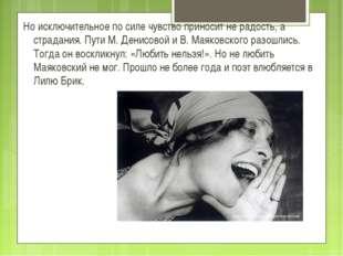 Но исключительное по силе чувство приносит не радость, а страдания. Пути М. Д