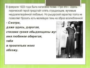 В феврале 1923 года была написана поэма «Про это». Здесь лирический герой пре