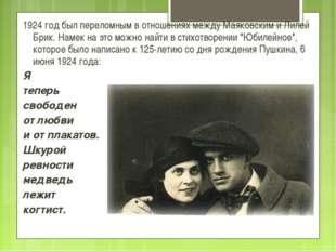 1924 год был переломным в отношениях между Маяковским и Лилей Брик. Намек на
