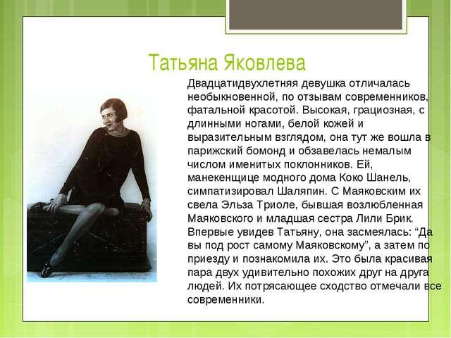 Татьяна Яковлева Двадцатидвухлетняя девушка отличалась необыкновенной, по отз...
