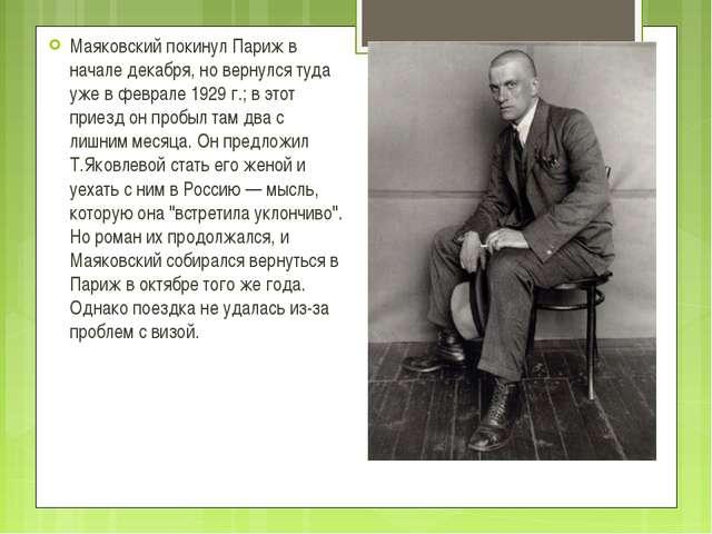 Маяковский покинул Париж в начале декабря, но вернулся туда уже в феврале 192...