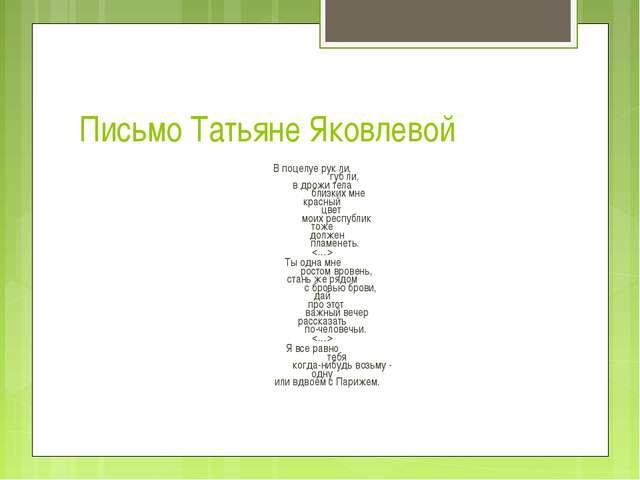 Письмо Татьяне Яковлевой В поцелуе рук ли,  губ ли, в дрожи т...