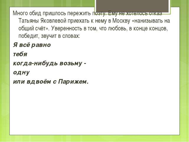 Много обид пришлось пережить поэту. Ему не хотелось отказ Татьяны Яковлевой п...