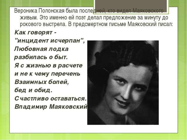 Вероника Полонская была последней, кто видел Маяковского живым. Это именно ей...