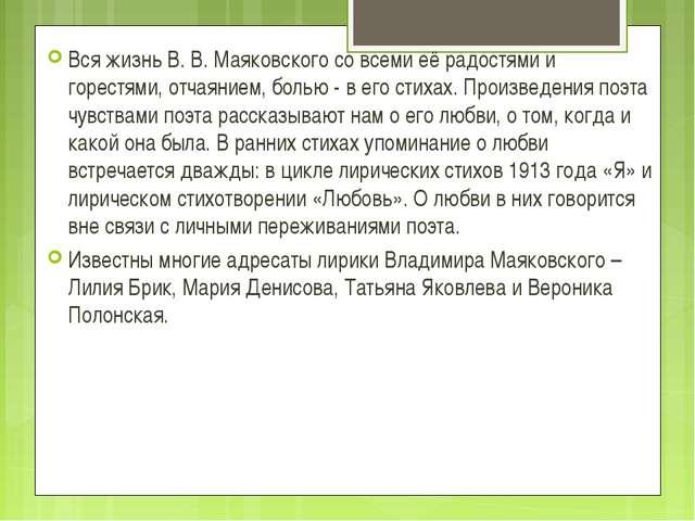 Вся жизнь В. В. Маяковского со всеми её радостями и горестями, отчаянием, бол...