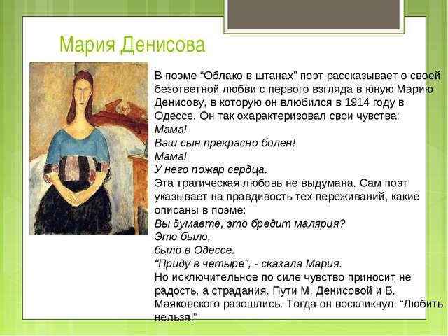 """Мария Денисова В поэме """"Облако в штанах"""" поэт рассказывает о своей безответно..."""