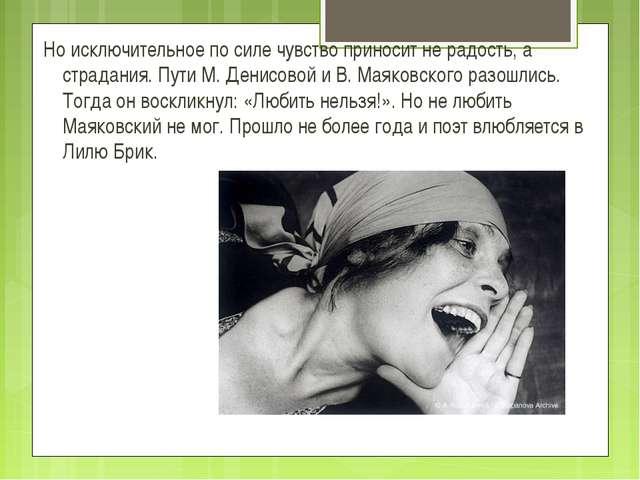 Но исключительное по силе чувство приносит не радость, а страдания. Пути М. Д...