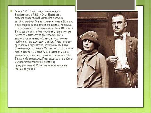 """""""Июль 1915 года. Радостнейшая дата. Знакомлюсь с Л.Ю. и О.М. Бриками"""" , — зап..."""