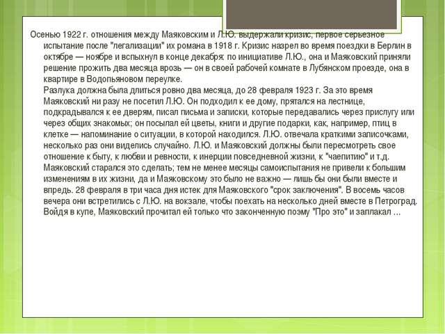 Осенью 1922 г. отношения между Маяковским и Л.Ю. выдержали кризис, первое сер...