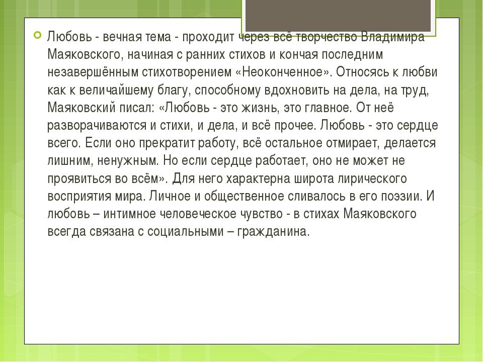 Любовь - вечная тема - проходит через всё творчество Владимира Маяковского, н...