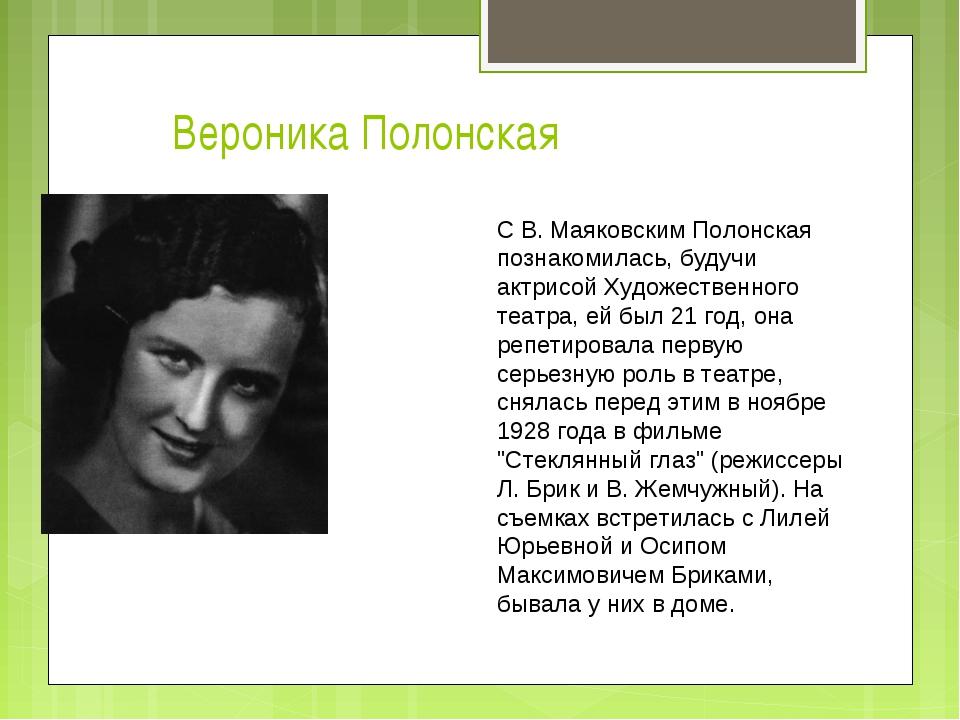 Вероника Полонская С В. Маяковским Полонская познакомилась, будучи актрисой Х...