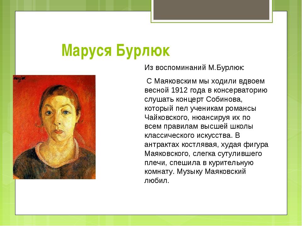 Маруся Бурлюк Из воспоминаний М.Бурлюк: С Маяковским мы ходили вдвоем весной...