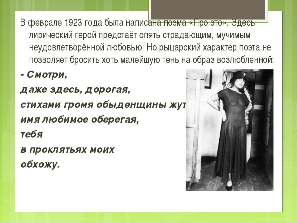 В феврале 1923 года была написана поэма «Про это». Здесь лирический герой пре...