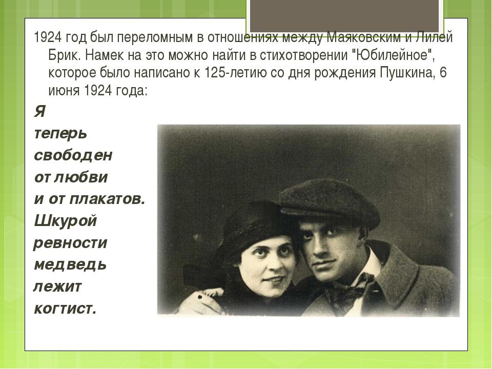 1924 год был переломным в отношениях между Маяковским и Лилей Брик. Намек на...