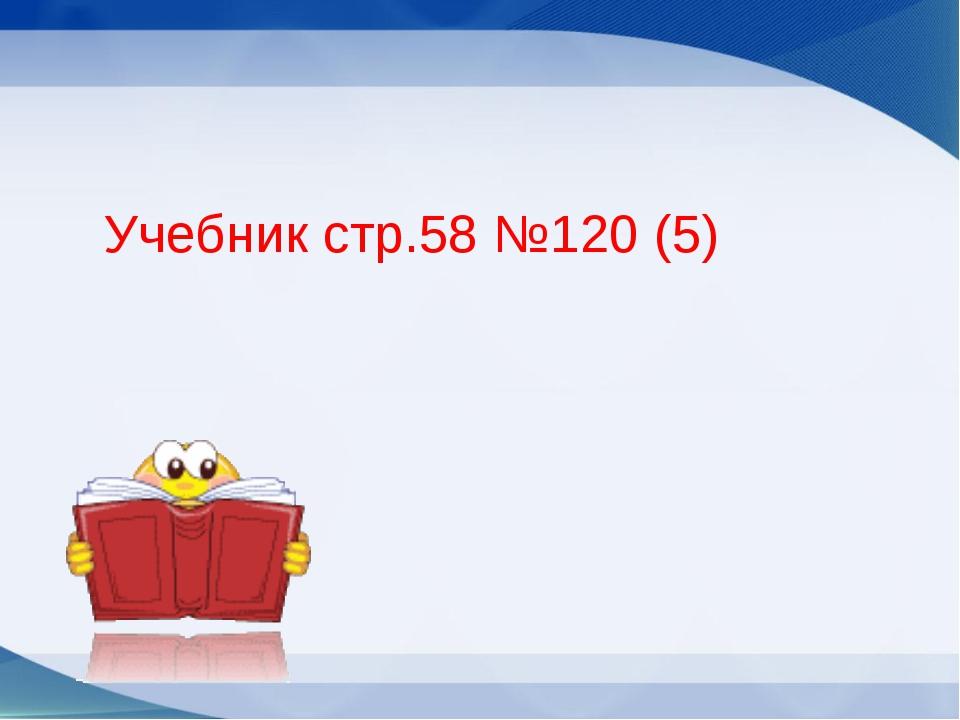 Учебник стр.58 №120 (5)
