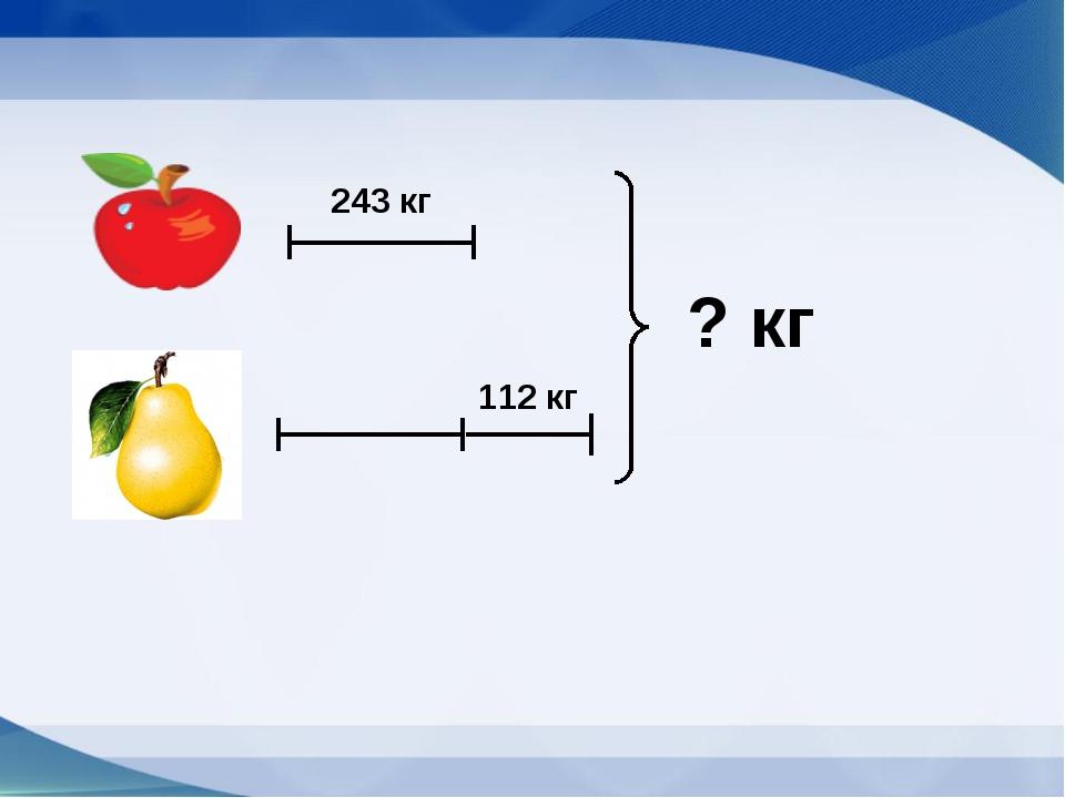 243 кг 112 кг ? кг