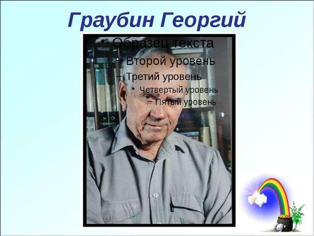 Граубин Георгий