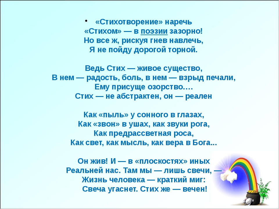 «Стихотворение» наречь «Стихом» — впоэзиизазорно! Но все ж, рискуя гнев н...