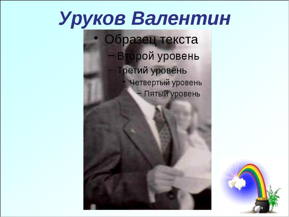 Уруков Валентин