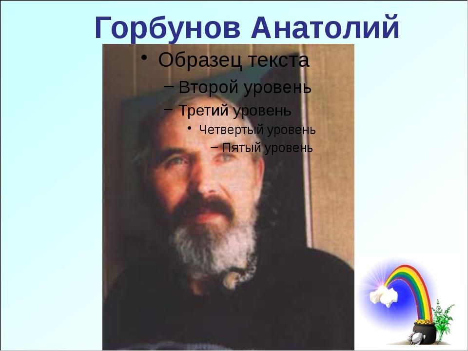 Горбунов Анатолий