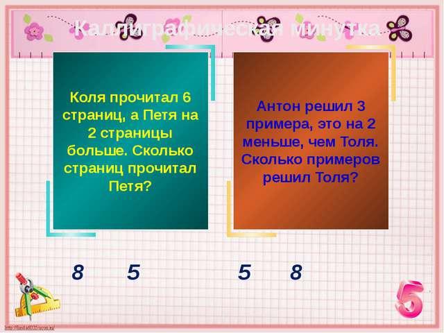 Мультимедийные уроки по математике 1 класс гармония фгос тема вычитание