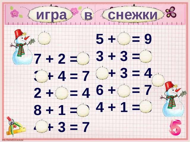 7 + 2 = 9 3 + 4 = 7 2 + 2 = 4 8 + 1 = 9 4 + 3 = 7 5 + 4 = 9 3 + 3 = 6 1 + 3 =...