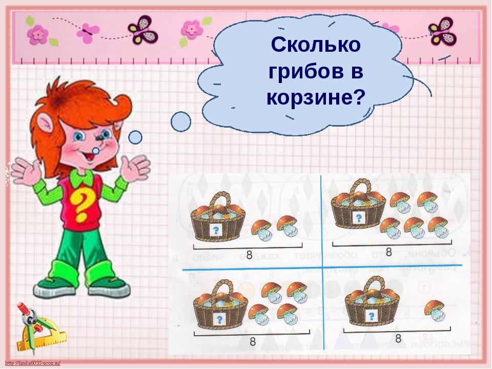 Сколько грибов в корзине?