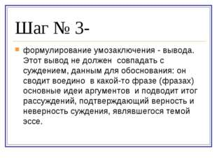 Шаг № 3- формулирование умозаключения - вывода. Этот вывод не должен совпадат
