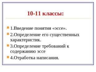 10-11 классы: 1.Введение понятия «эссе». 2.Определение его существенных хара
