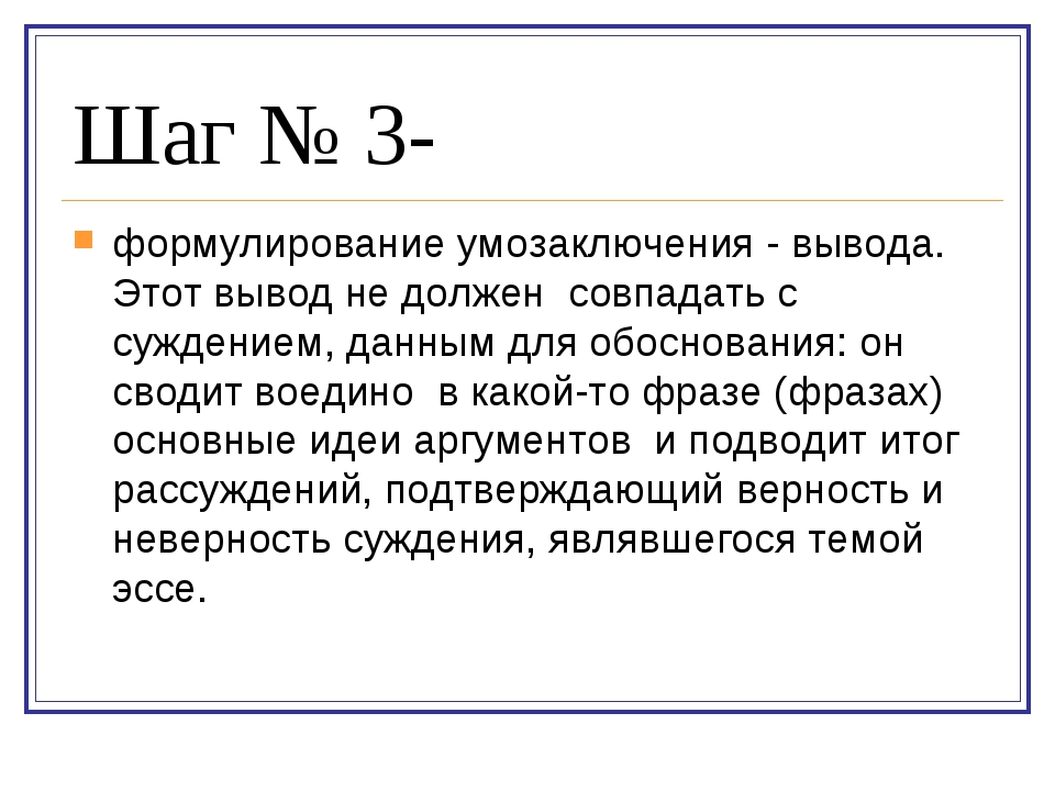 Шаг № 3- формулирование умозаключения - вывода. Этот вывод не должен совпадат...