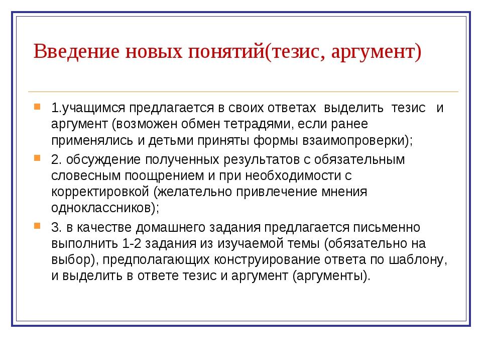 Введение новых понятий(тезис, аргумент) 1.учащимся предлагается в своих ответ...