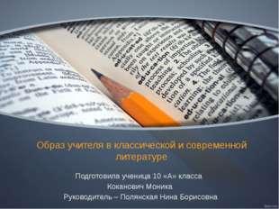Образ учителя в классической и современной литературе Подготовила ученица 10