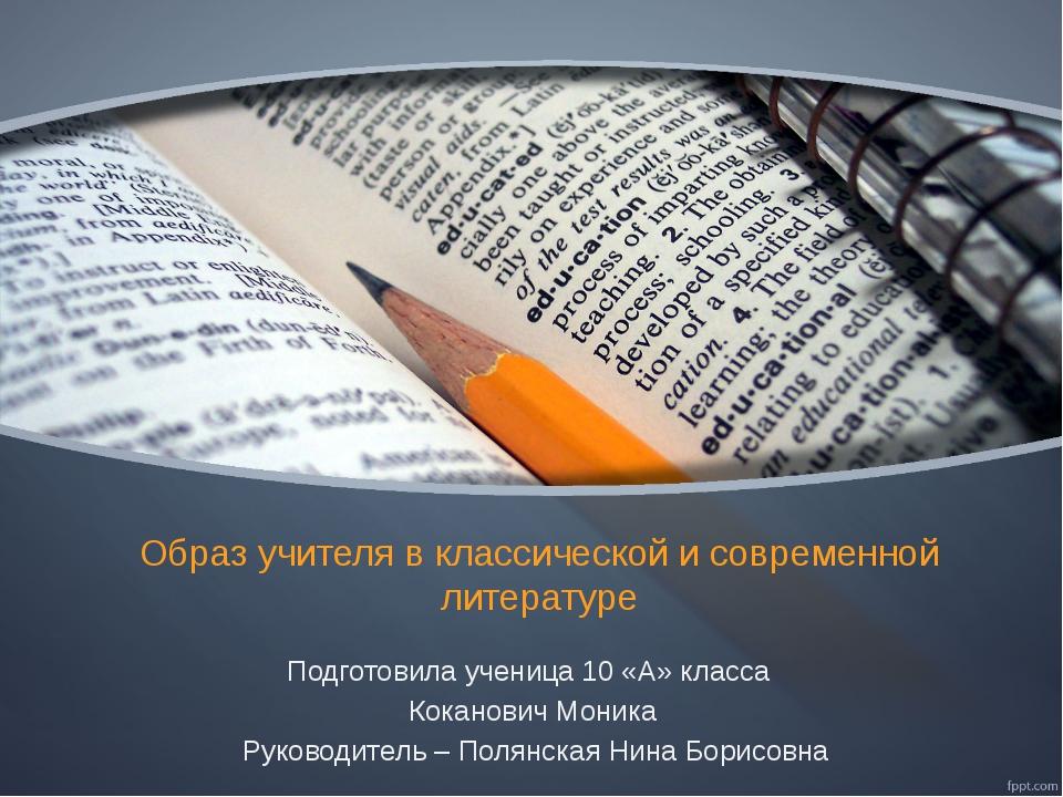 Образ учителя в классической и современной литературе Подготовила ученица 10...