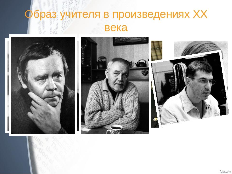 Образ учителя в произведениях XX века