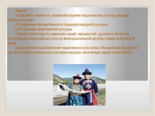 Задачи: 1) Закрепить знания по взаимообогащению национальных культур народо