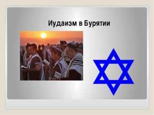 Иудаизм в Бурятии
