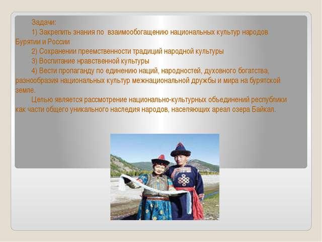 Задачи: 1) Закрепить знания по взаимообогащению национальных культур народо...