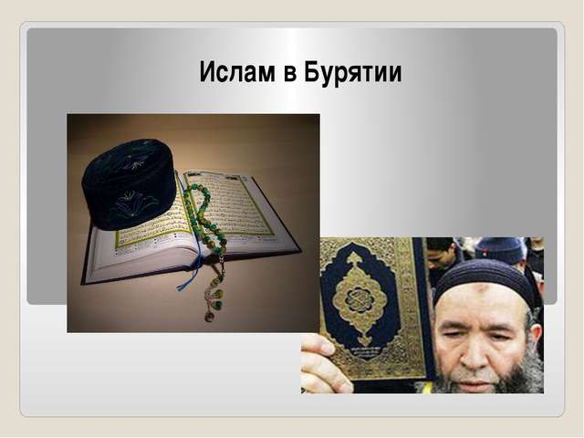 Ислам в Бурятии